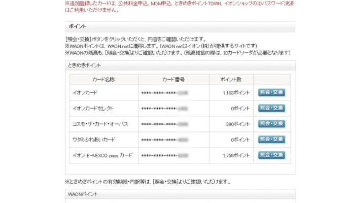 E-NEXCO-pass_part3_1