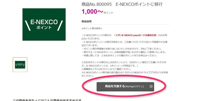 E-NEXCO-pass_part3_7-3