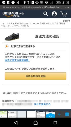 amazon_returned-goods060