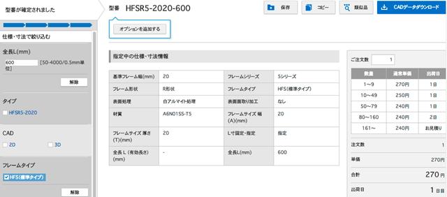 5シリーズ R形状 20×20mm|ミスミ|MISUMI-VONA【ミスミ】 2