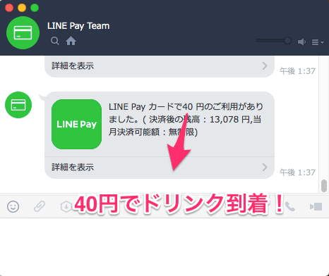 LINE_Pay_Team