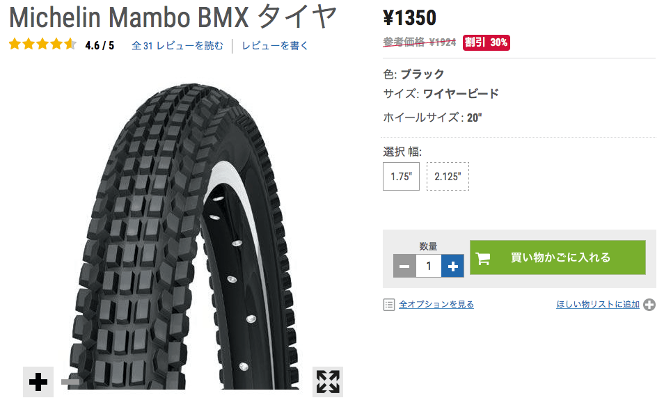 Michelin_Mambo_BMX_タイヤ___Chain_Reaction_Cycles.png