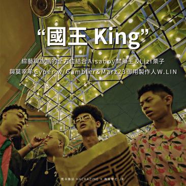 國王KING 01 01