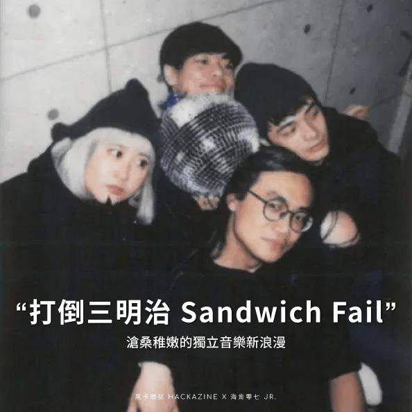 打倒三明治 Sandwich Fail 01