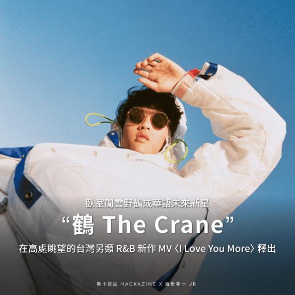 鶴 The Crane 01