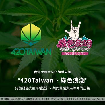 大麻合法化 01