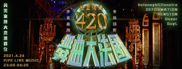420 vol 2 event PIPE banner 1920px FB cover 法