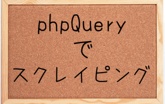 phpQueryでスクレイピング