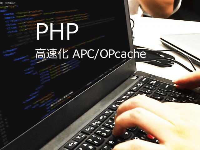 PHP 高速化 APC OPcache