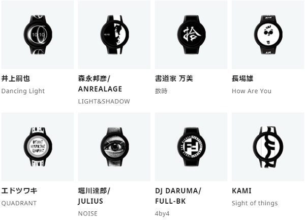 『FES Watch』デザイン例