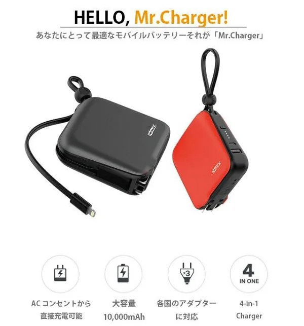 Mr.Charger