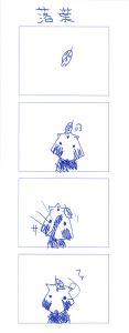 【4コマ漫画】落葉