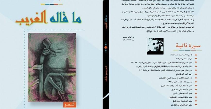 دلالة الرمز في ديوان ما قاله الغريب للشاعر ناصر عطا الله