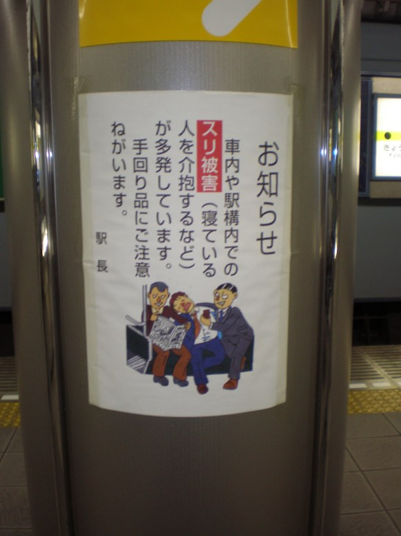 Merci de ne pas être ivre dans le métro