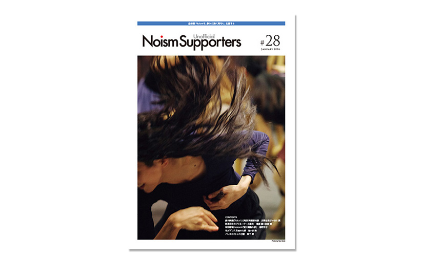 Noism Supporters Unofficial会報