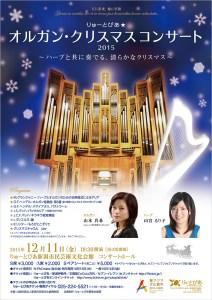 りゅーとぴあオルガン・クリスマスコンサート2015