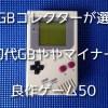 元GBコレクターが選ぶ「初代GBややマイナー良作ゲーム50」前編