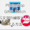 PhotoshopとGIMPとSkitchで文字の縁取りをする方法
