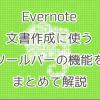 【Evernote】文書作成に使うツールバーの機能をまとめて解説