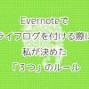 【Evernote】ライフログを付ける際に私が決めた3つのルール