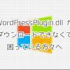 「WordpressPlugin.dll」がダウンロードできなくて困っている方々へ