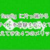 feedlyに片っ端からサイトを登録することで見えてきた4つのメリット
