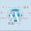 サイドバーの一部を固定して追尾させたいなら「Q2W3 Fixed Widget」で間違いない