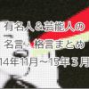 有名人&芸能人の名言・格言まとめ2【14年11月1日~15年3月31日】