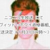 ニコ生にて『デヴィッド・ボウイ追悼番組』が放送決定(1月31日21時~)