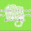 Evernoteクライアントがメジャーバージョンアップ?で使いやすく進化!
