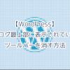 【WordPress】ブログの最上部に表示されているツールバーを消す方法