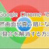 Chromeで突然画面が真っ暗になる(黒くなる)不具合を解消する方法