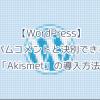 【WordPress】これでスパムコメントとも決別!『Akismet』の導入方法
