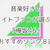 音楽好きのライトファンが選ぶ!『欅坂46』おすすめソング8選