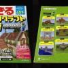 【Minecraft】てんやわんや街長の『できるマインクラフト建築』を購入してみた