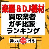 【買取おすすめ】楽器&DJ機材の買取業者ガチ比較ランキングトップ7【口コミ&評判】