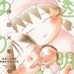 沖田×華の「透明なゆりかご」は、命の重さを知る秀作!