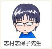 志村志保子