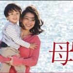 母になる第4話のあらすじ。麻子がなんで服役してたのか、まだ分からないんかいっっ