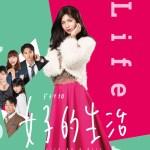 NHKドラマ10『女子的生活』が攻めている・・・!!