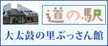 道の駅【たかのす】大太鼓の里ぶっさん館