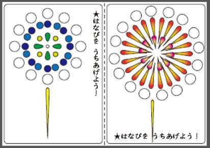 シール貼り_花火_color
