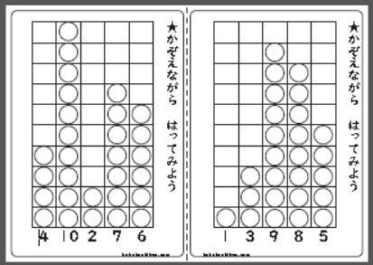 数量と数字の一致3