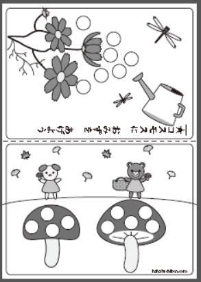シール貼り_コスモス-きのこ_bw