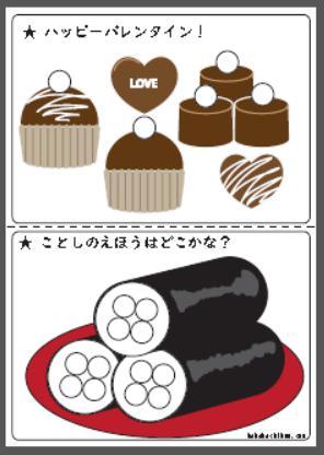 シール貼り_バレンタイン-恵方巻