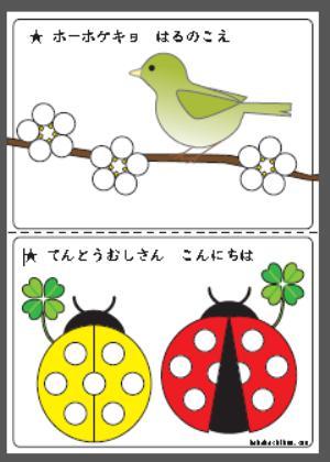 シール貼り_梅の花-てんとうむし