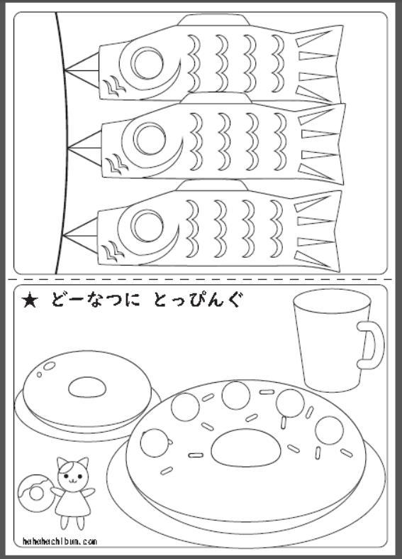 シール貼り_鯉のぼり-ドーナツ_塗り絵