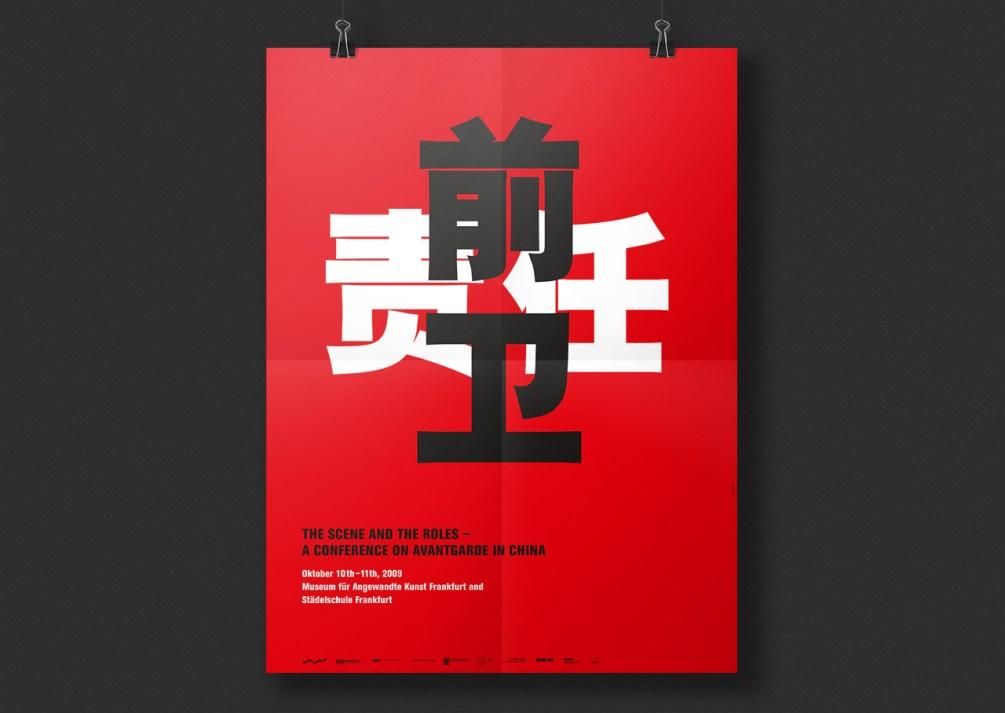 """Plakat für """"The Scene And The Roles"""", die Konferenz zur Chinas Avantgarde."""
