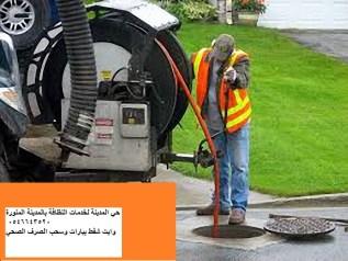 تسليك مجاري المدينة المنورة أفضل خدمة نقدمها 0546643520