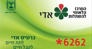 Донорство органов в Израиле